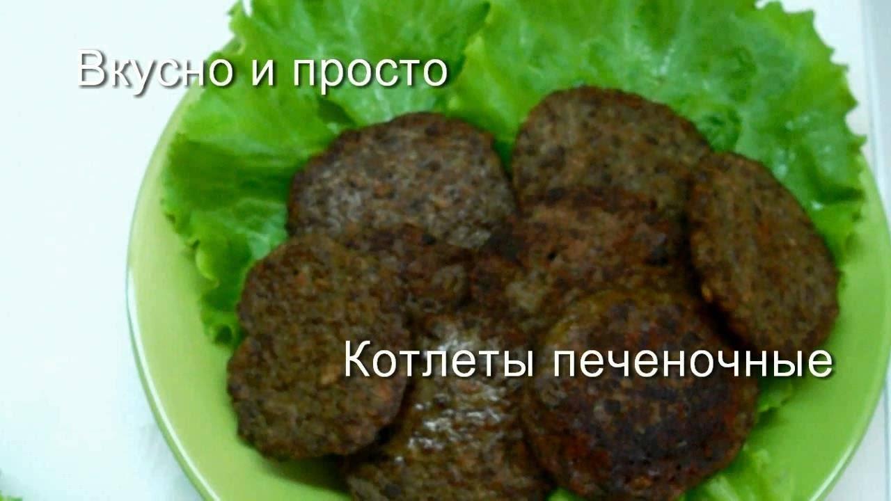"""Печеночные котлеты """"по-домашнему"""""""