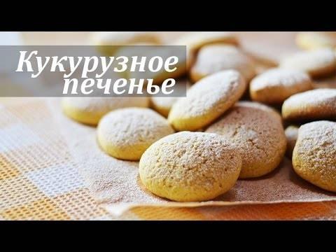 Печенье из кукурузной муки (а также из хлопьев и каши) – 5 простых рецептов