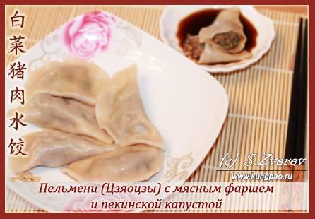 Фарш для пельменей - пошаговый рецепт с фото на повар.ру