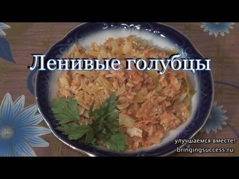 Рецепт с фото пошагово: ленивые голубцы - лучшее