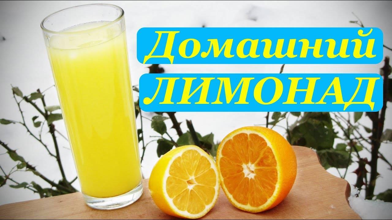 Лимонад из апельсинов рецепт приготовления