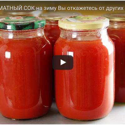 Как приготовить томатный сок без соковыжималки
