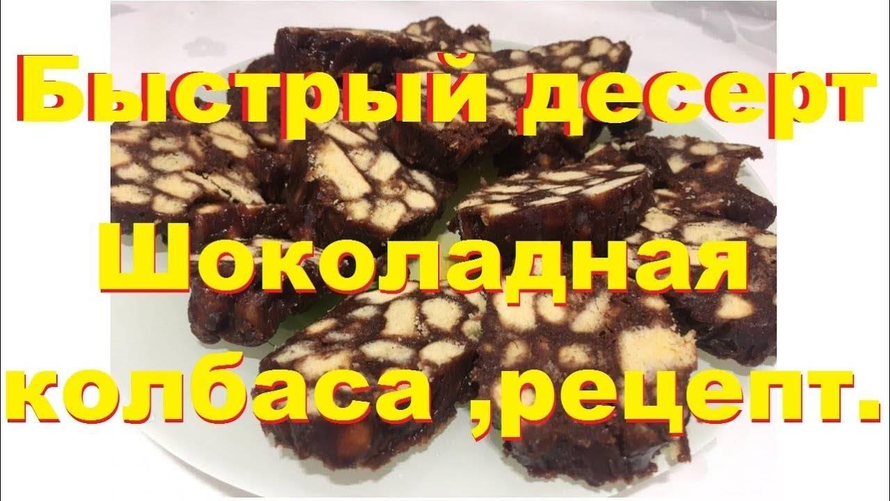 """Хрустящая шоколадная колбаска """"Праздничная"""""""