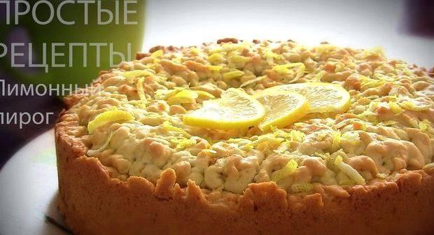 Лимонник — самый вкусный пирог с рассыпчатым тестом