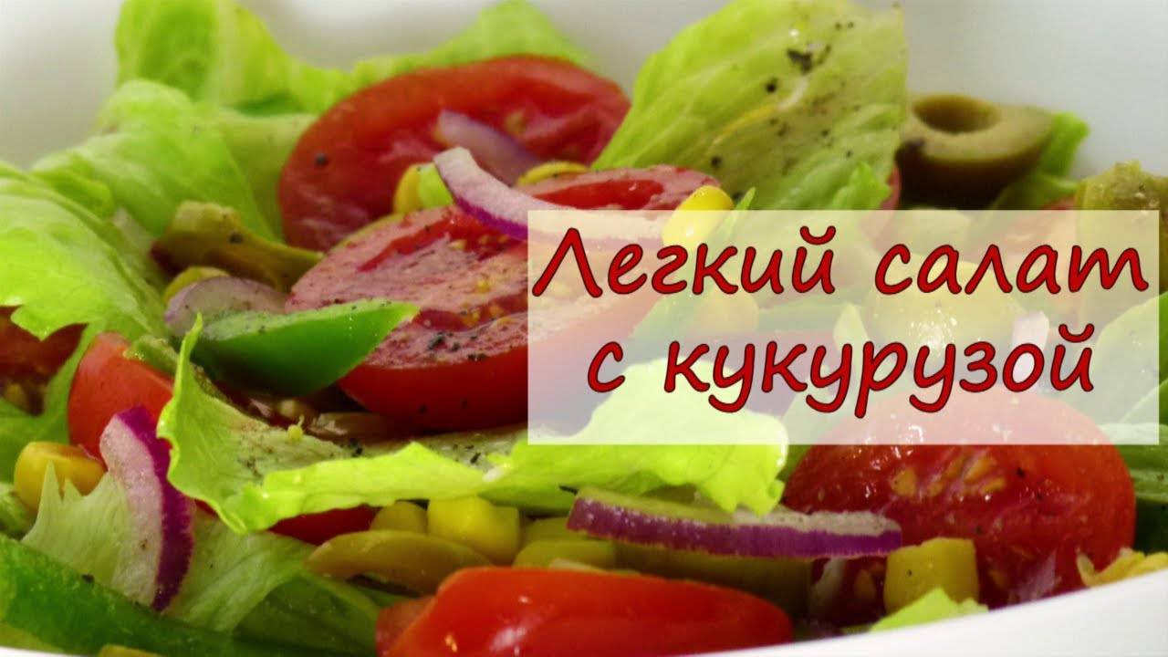 Салат с кукурузой классический рецепт с фото