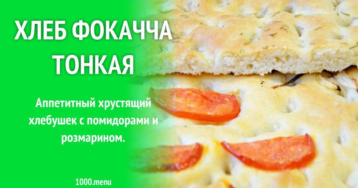 Фокачча с сыром. классический рецепт - рецепты джуренко