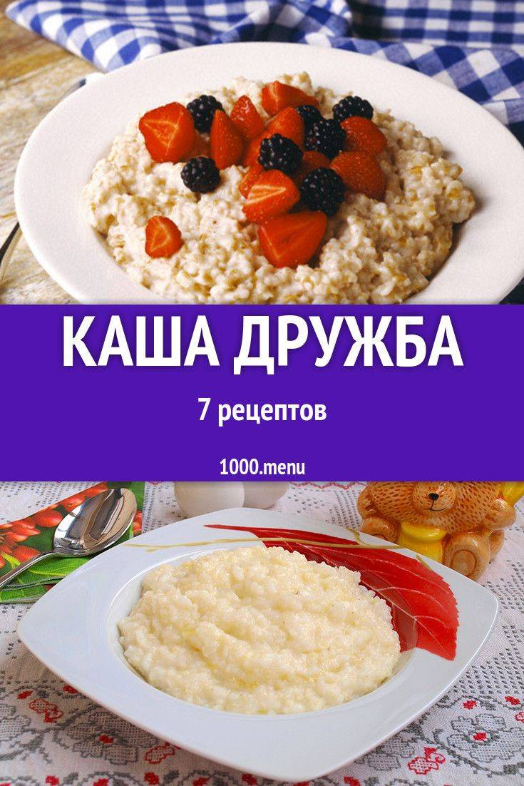 Каша «дружба» рецепт с фото, как приготовить на webspoon.ru