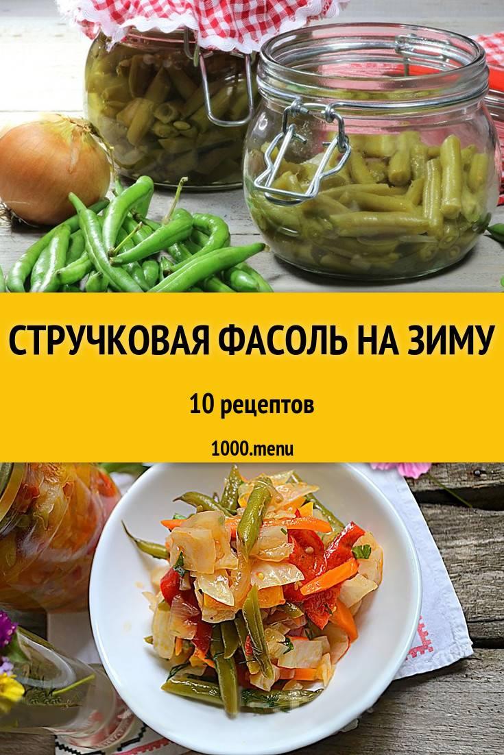 Картошка тушеная со стручковой фасолью рецепт с фото