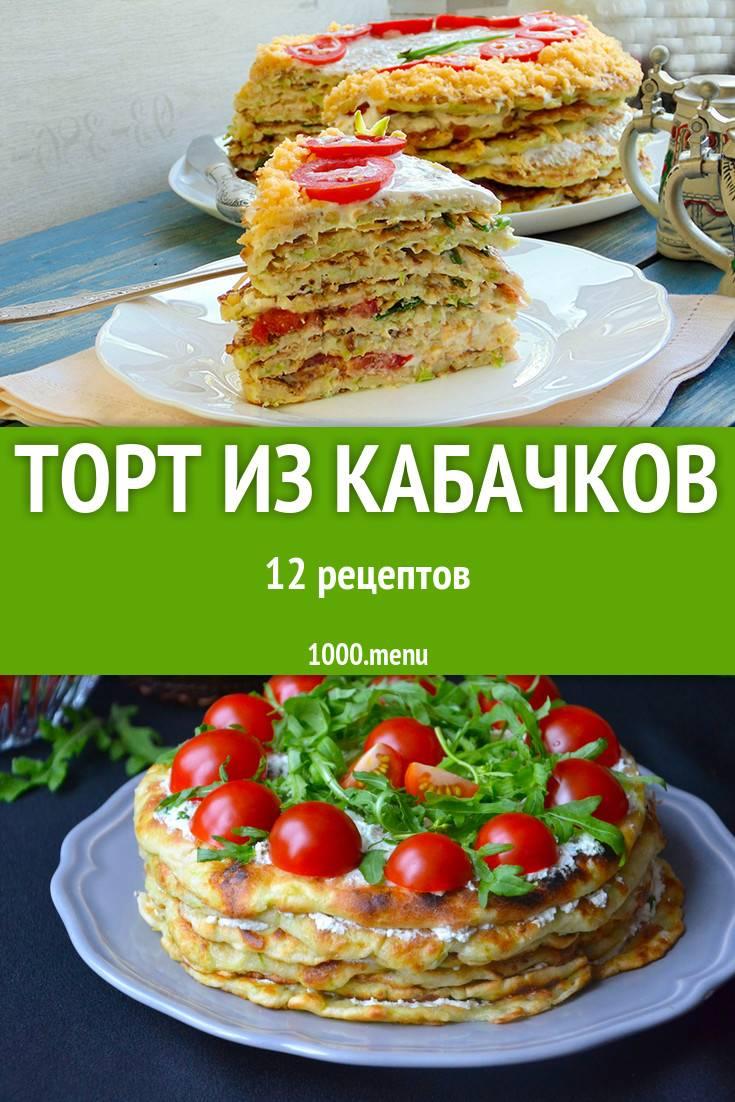 Простой торт из кабачков с сыром