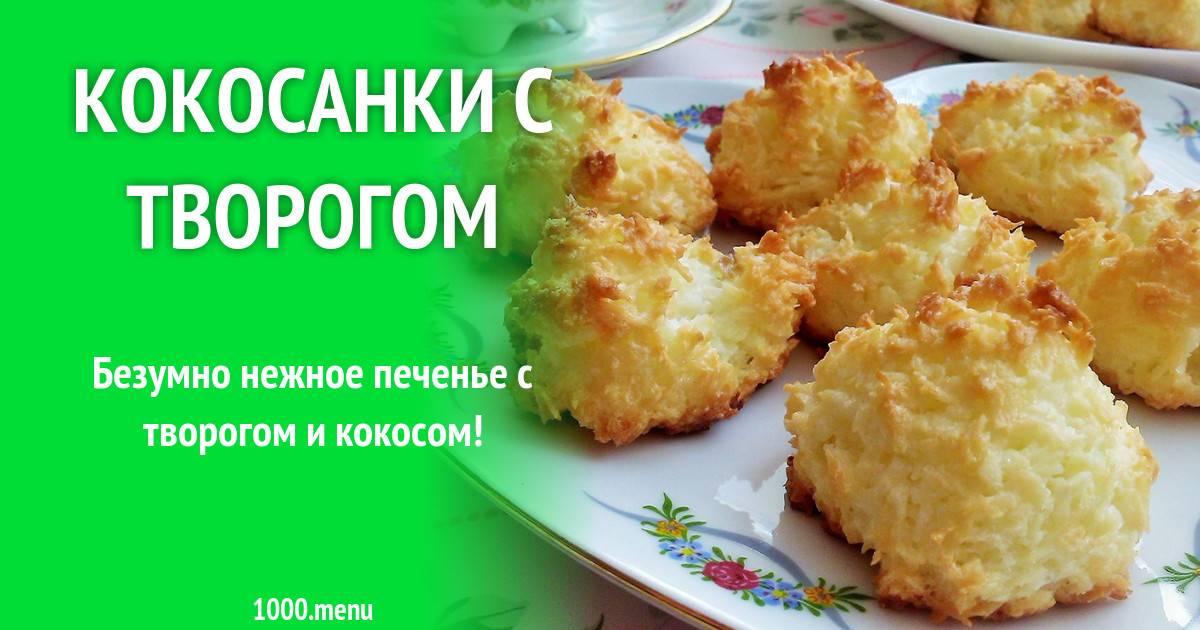 Постные кокосовые булочки