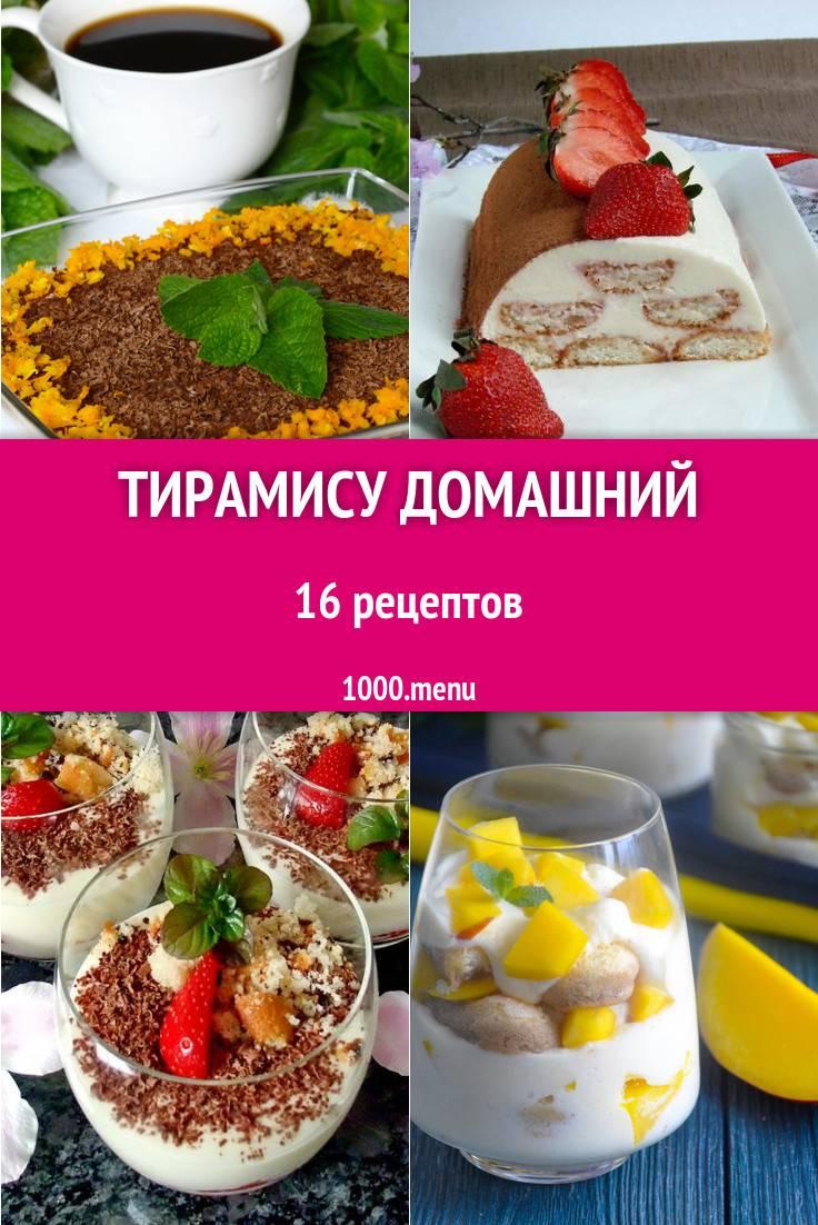 Рецепты с ликером амаретто