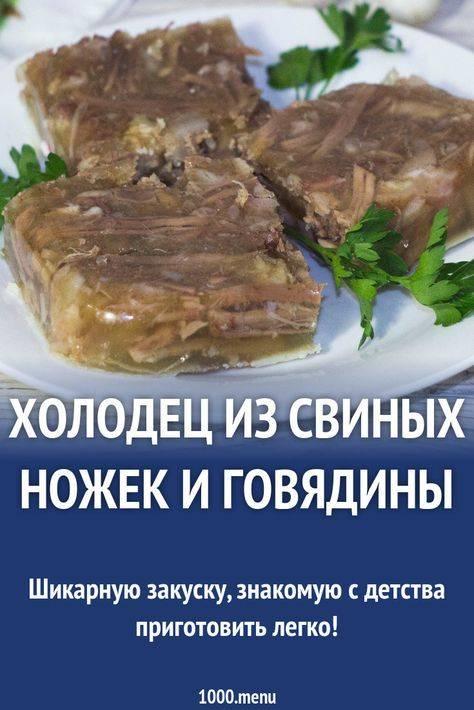 Холодец из говядины. 7 рецептов вкусного говяжьего холодца