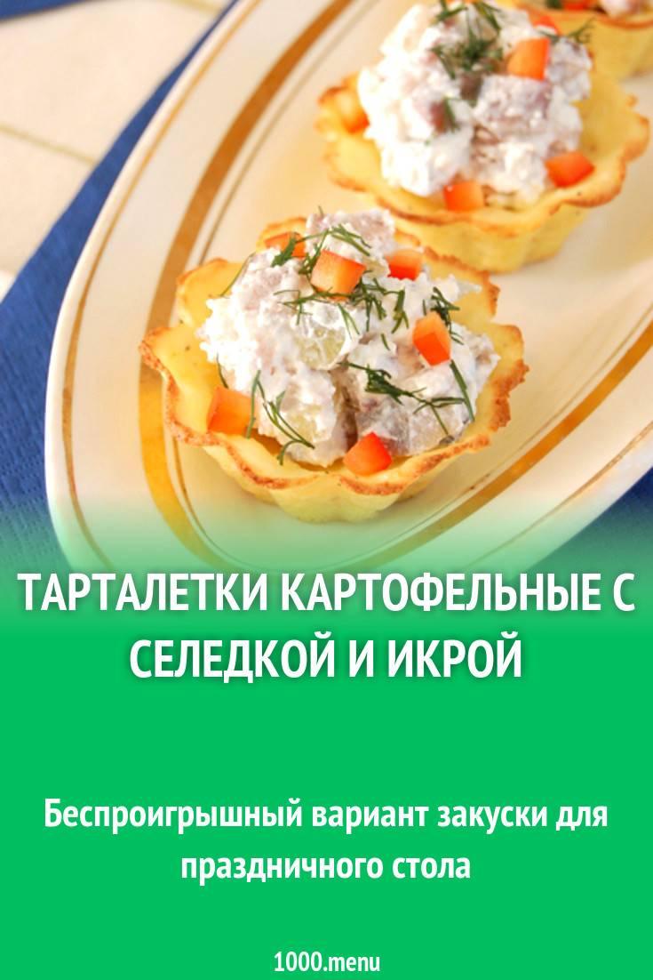 Сельдь на шубе в картофельных тарталетках