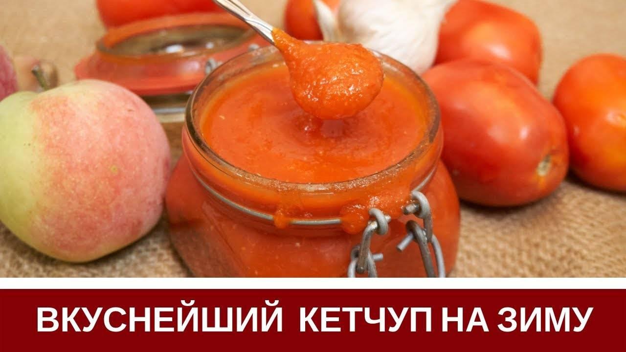 Домашний кетчуп (консервация)