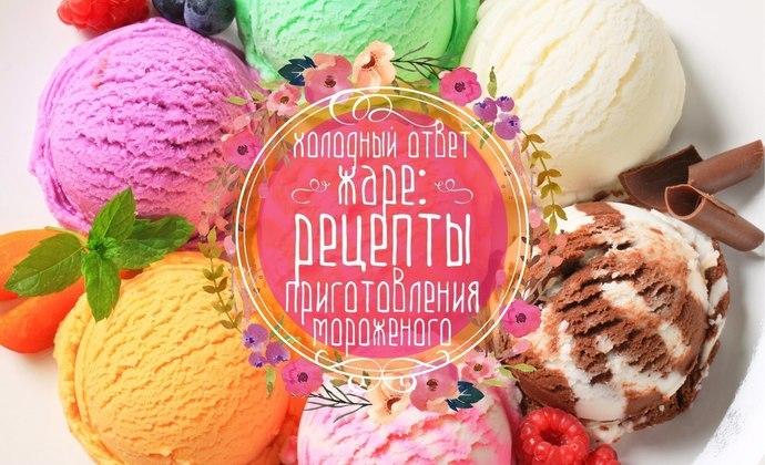 Как делается замороженный лед мороженое. гавайское мороженое – строганый лед. супермороженое: сливочный пломбир с фруктовым льдом и кока-колой