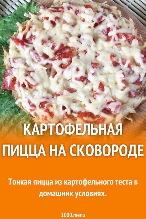 Пицца на картофельной основе (на сковороде): рецепт с фото пошагово