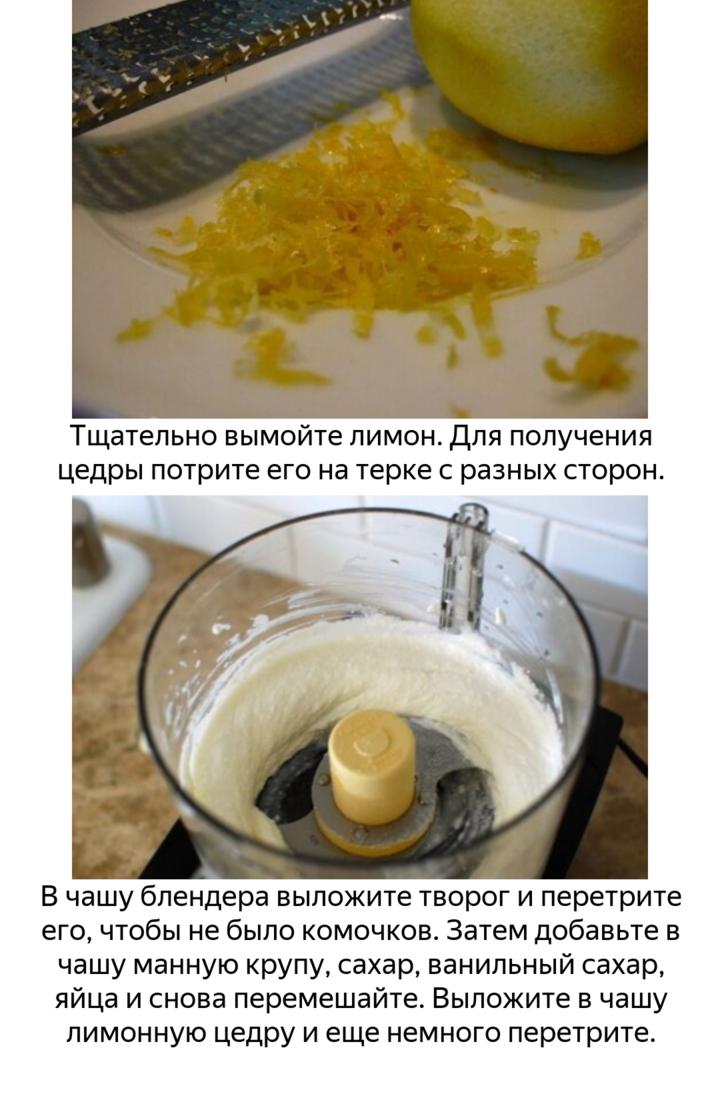 Творожно-лимонная запеканка