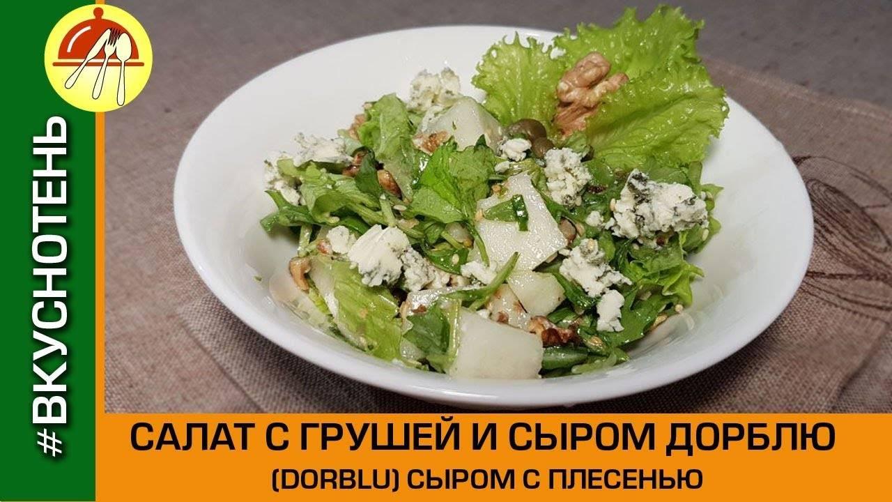 Изысканный салат с сыром, грушей и орехами