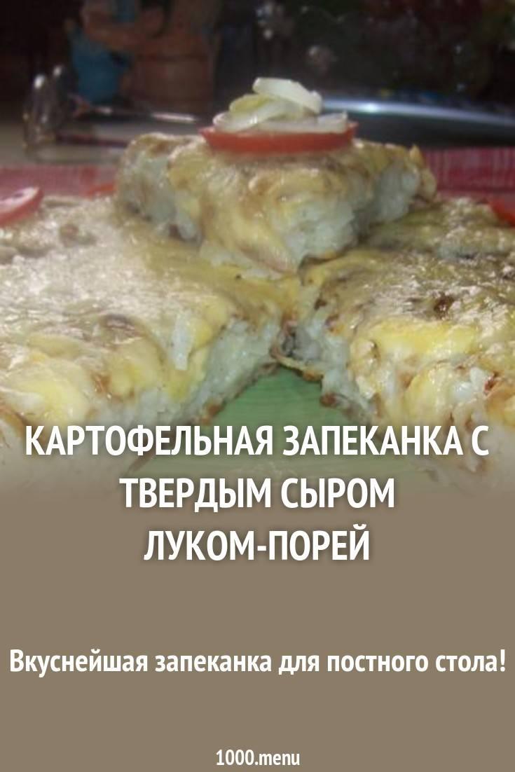 Картофельная запеканка с твердым сыром луком-порей