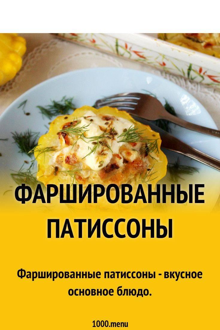 ❶ патиссоны, фаршированные: рецепты с фото для легкого приготовления :: justlady.ru - территория женских разговоров
