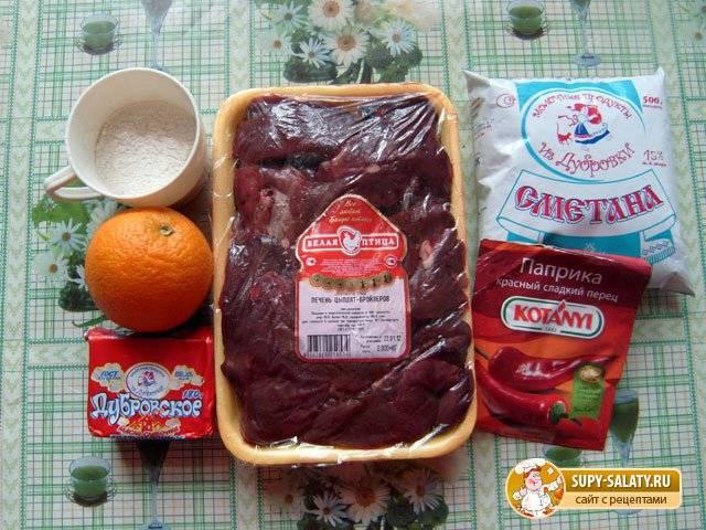 Теплый салат с куриной печенью и апельсинами: рецепт с фото пошагово