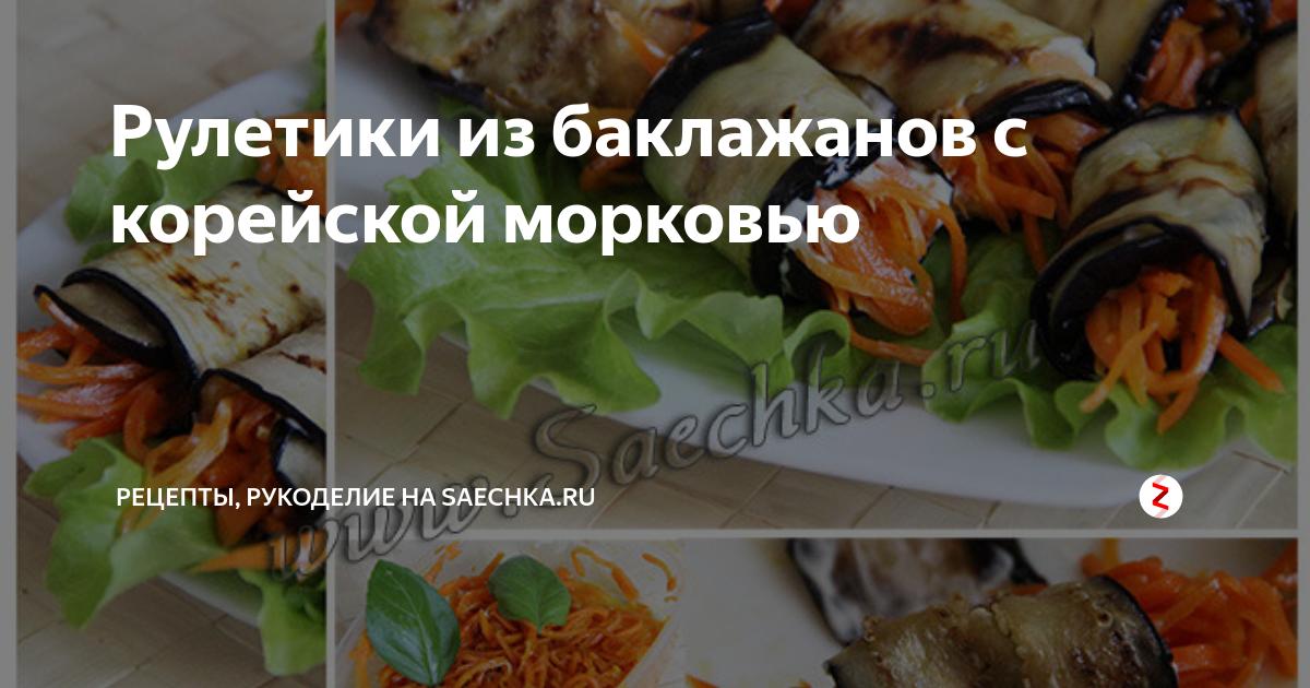 Рулетики из баклажанов с сыром и морковью. пошаговый рецепт с фото