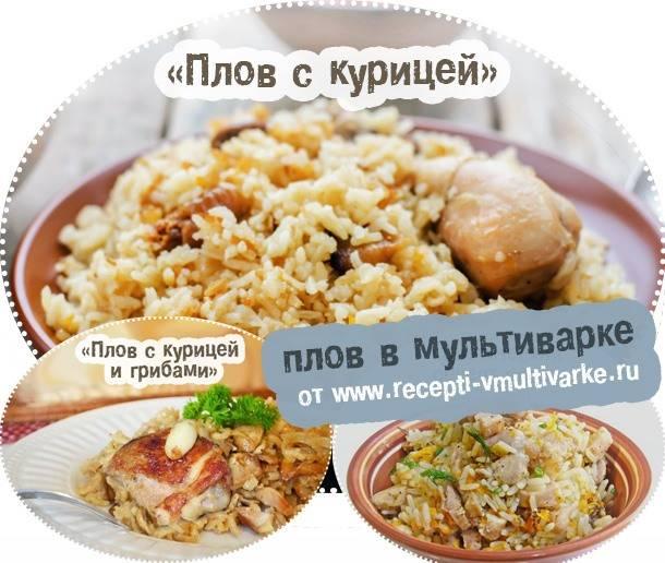 Плов с курицей в мультиварке — пошаговые рецепты