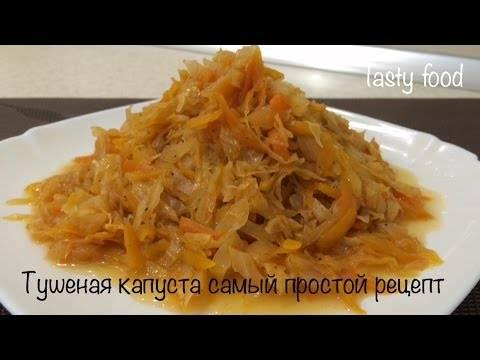 Тушеная капуста — 6 доступных пошаговых рецептов приготовления простого блюда