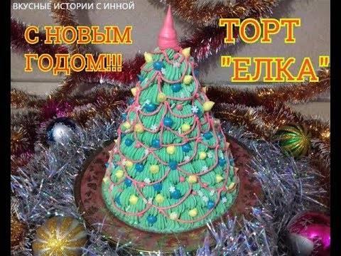 """Закусочный торт """"новогодняя eлочка"""""""