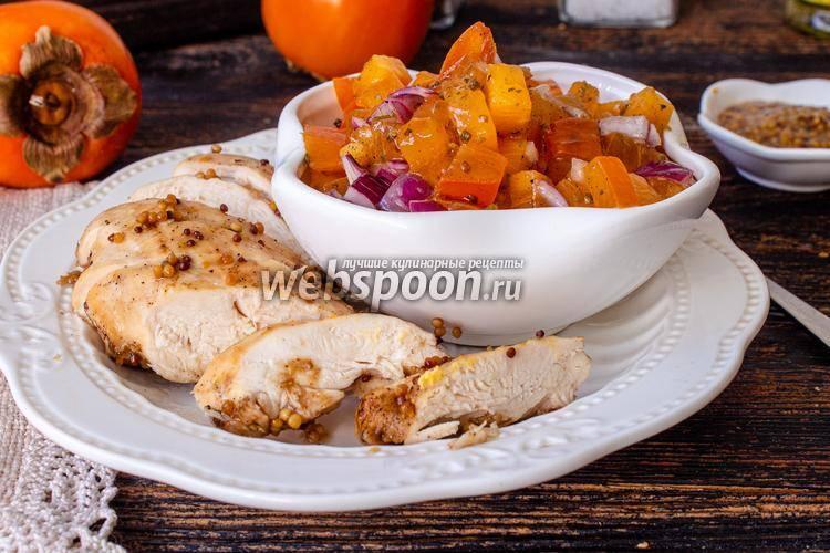 Салат с хурмой и курицей