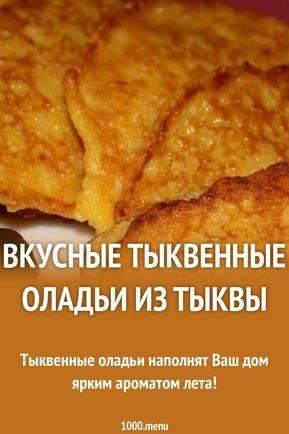 Тыквенные оладьи с сыром