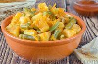Картошка со стручковой фасолью и специями - просто и вкусно