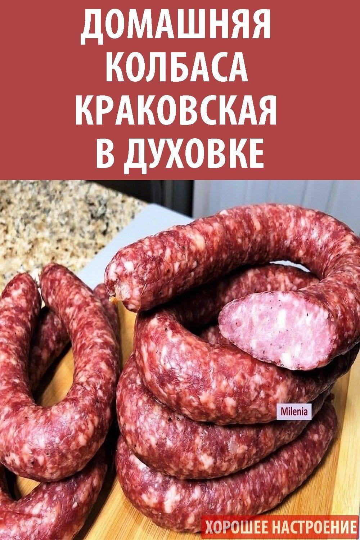 Домашняя колбаса из говядины - рецепт