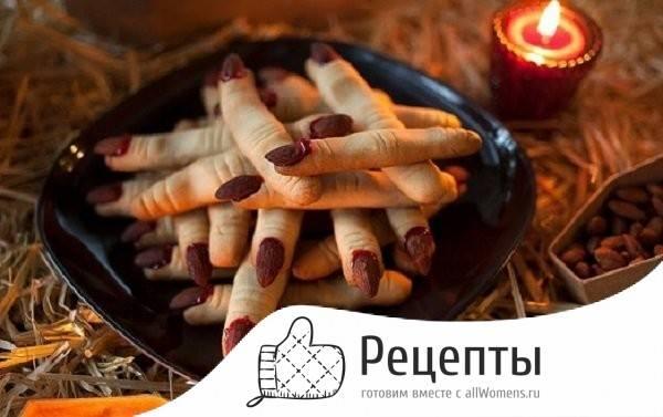 Идеи на хеллоуин — печенье «пальцы ведьмы»