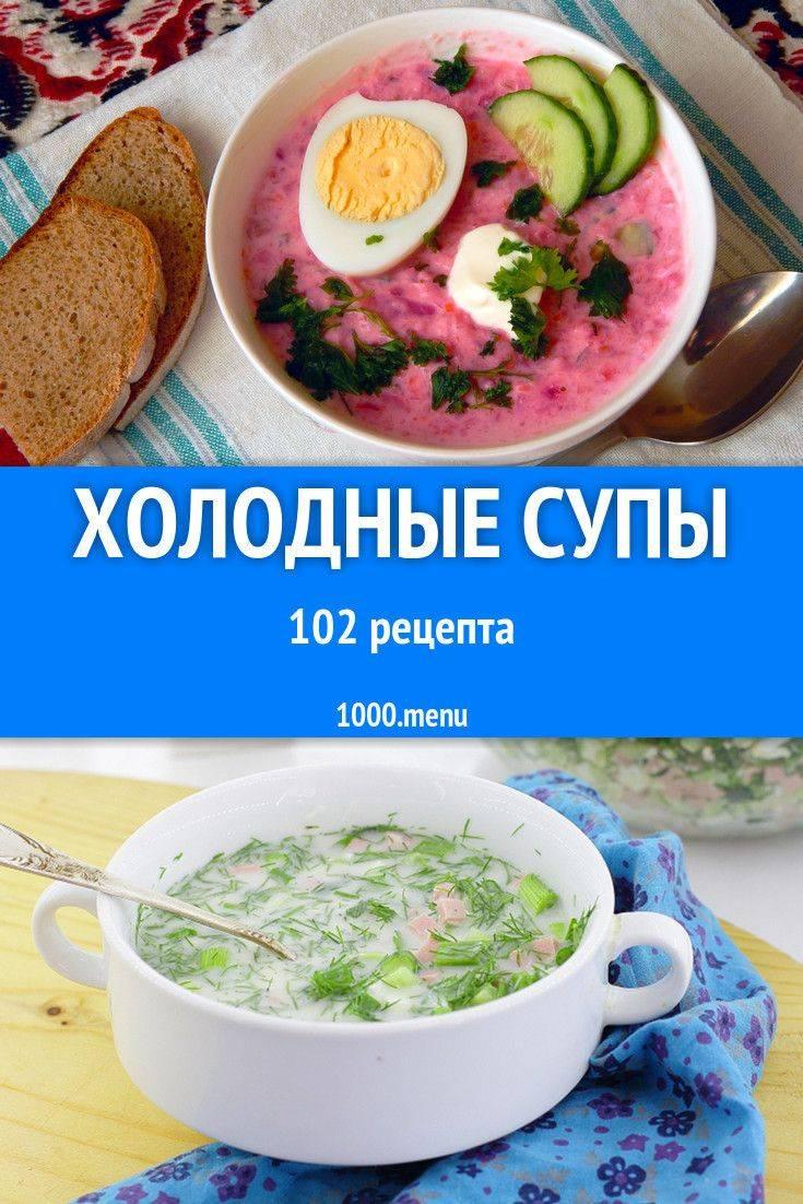 Холодный суп с кабачками