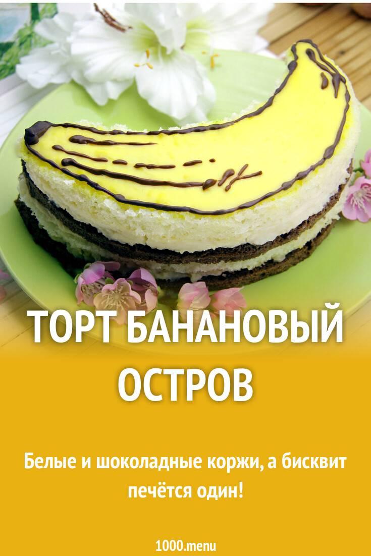 """Банановый десерт """"нежность"""""""