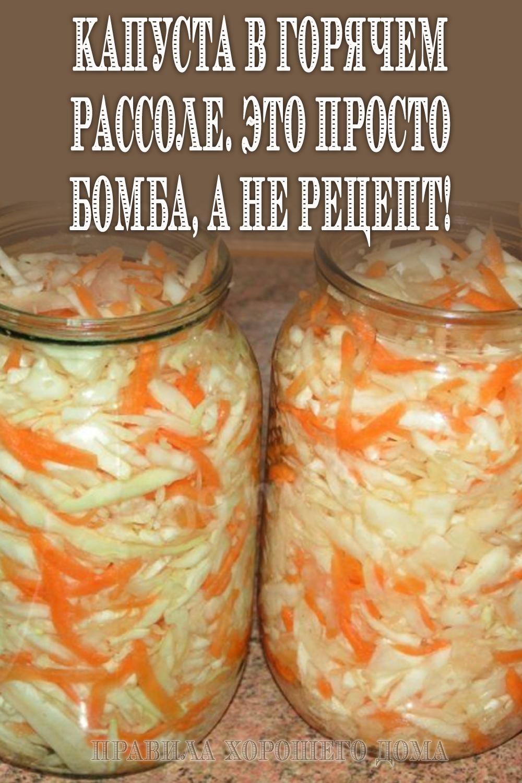Квашеная капуста быстрого приготовления: рецепты