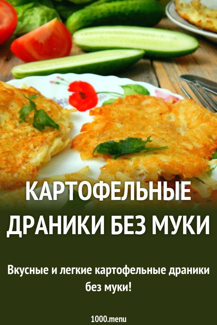 Драники из картошки: 8 рецептов вкусных картофельных драников