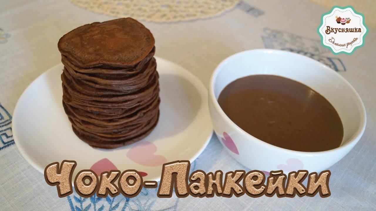 Чоко-панкейки на завтрак - запись пользователя света (kofferu) в сообществе кулинарное сообщество в категории блины, оладьи, лепёшки - babyblog.ru