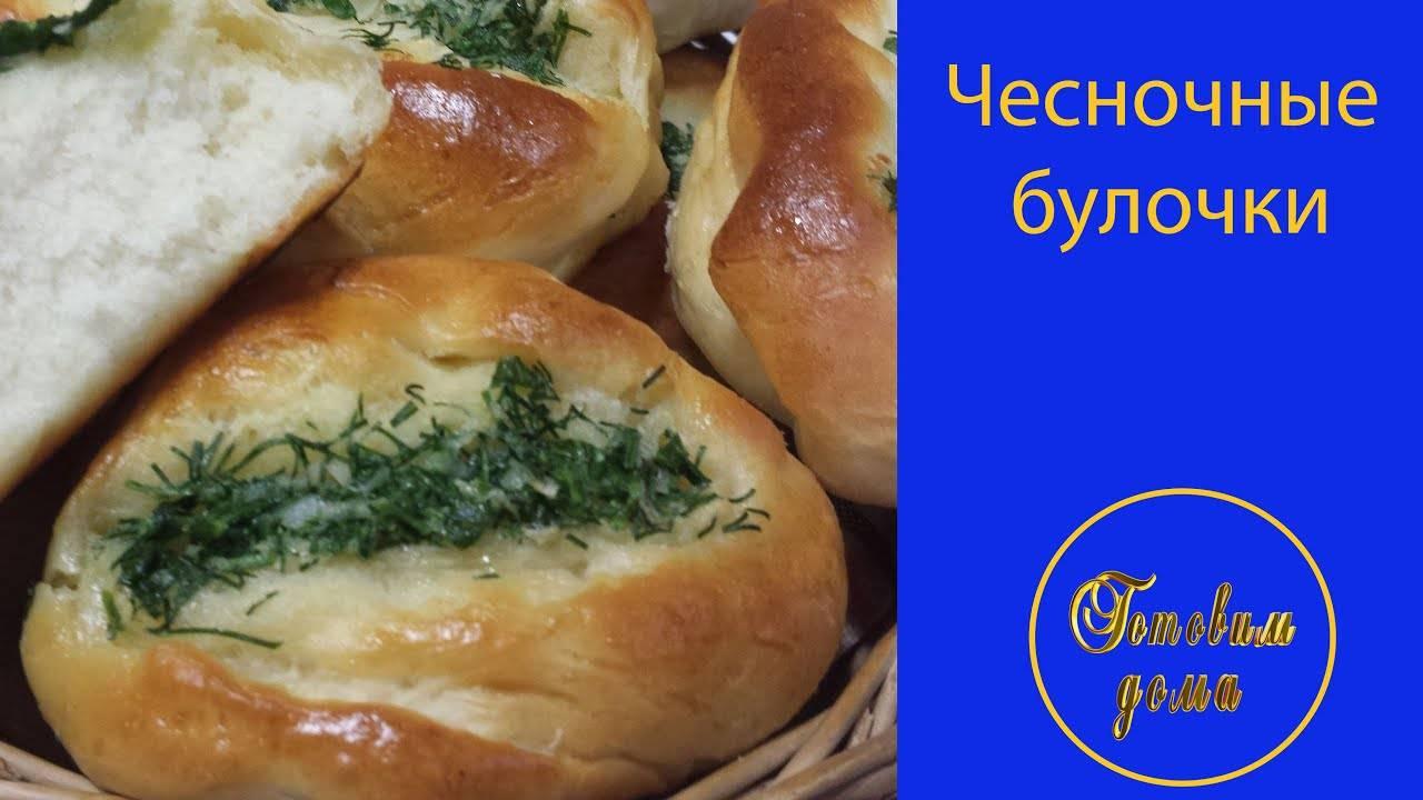 Пошаговый рецепт приготовления чесночных булочек