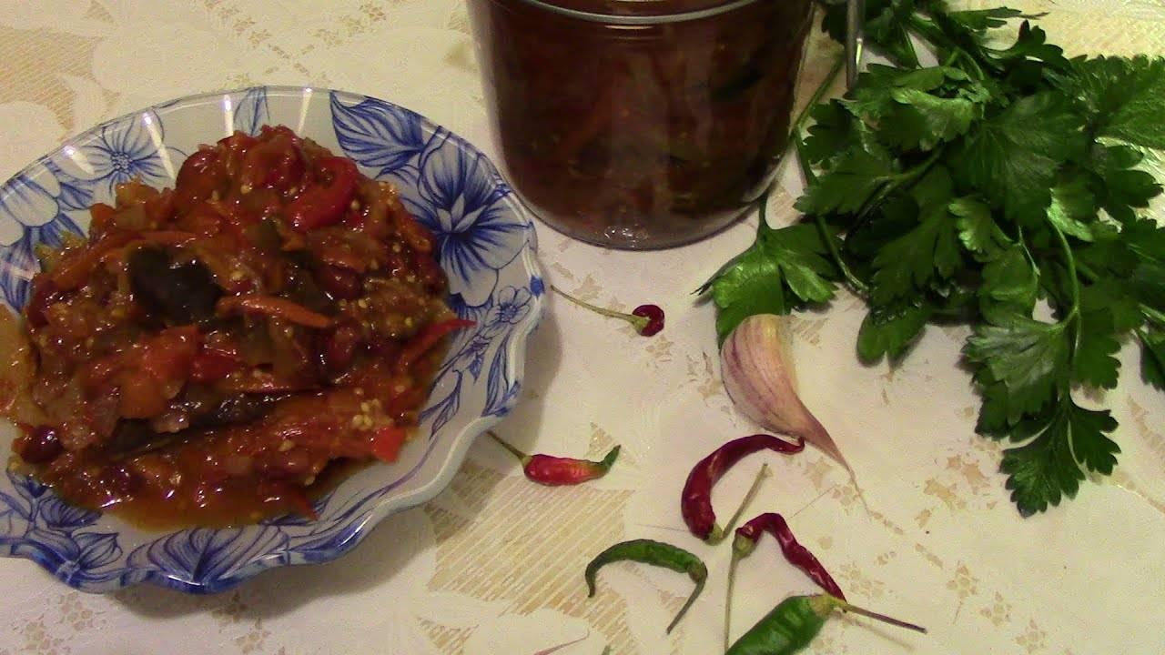 Салат с баклажанами и белой фасолью
