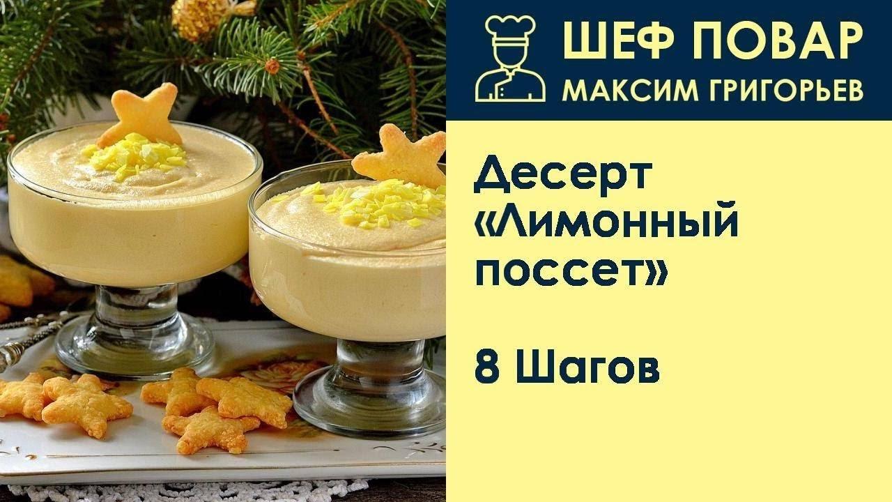 Лимонный поссет