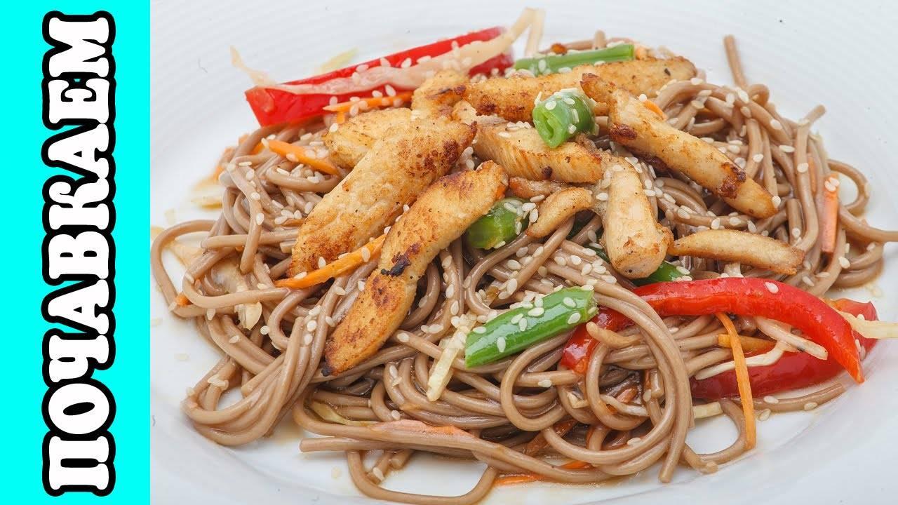 Лапша соба с курицей, овощами, говядиной и креветками - рецепты теста и соуса для японского блюда. как приготовить и сварить гречневую лапшу соба дома?
