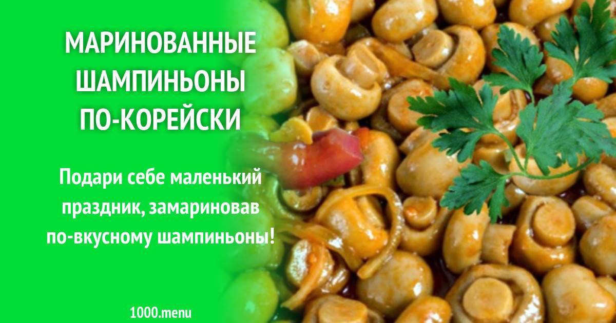 """Маринованные грибы """"закусочные"""""""