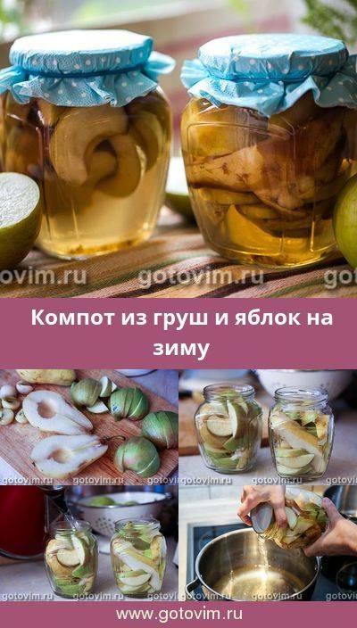 Компот из груш на зиму: вкусные рецепты