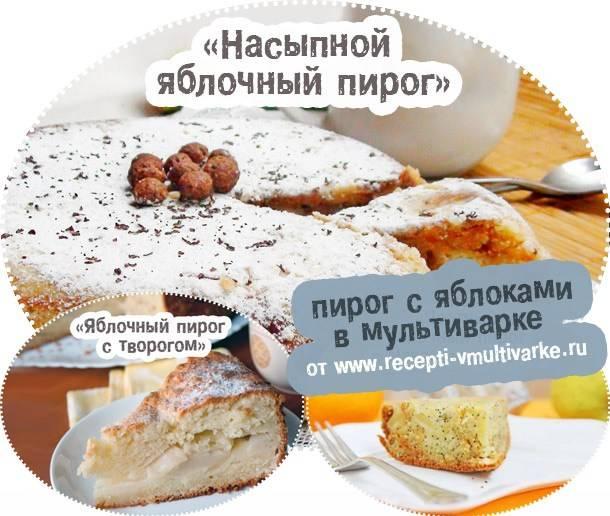 """Яблочный пирог """"нежность"""""""