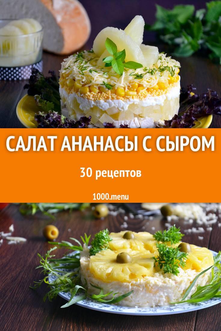 Салат с виноградом - 36 домашних вкусных рецептов приготовления