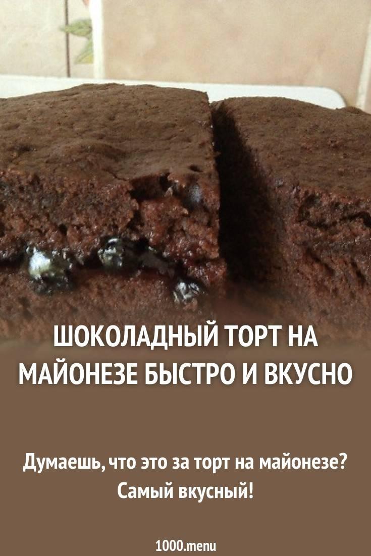 Торт нежность с майонезом и сгущенкой рецепт