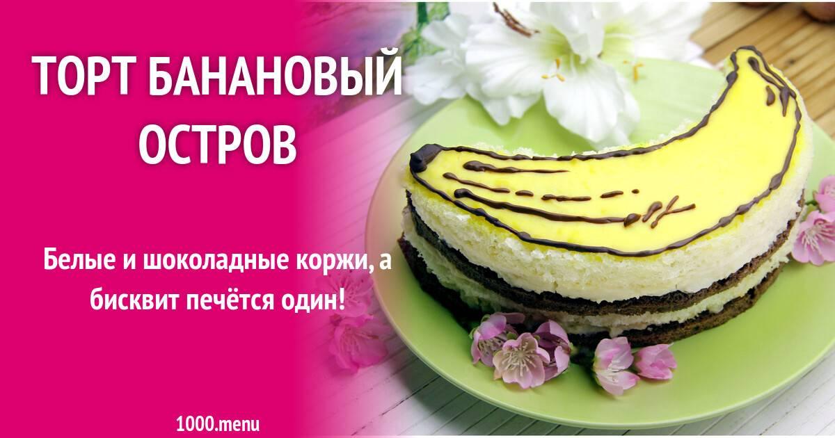 Банановые трайфлы в стакане десерт