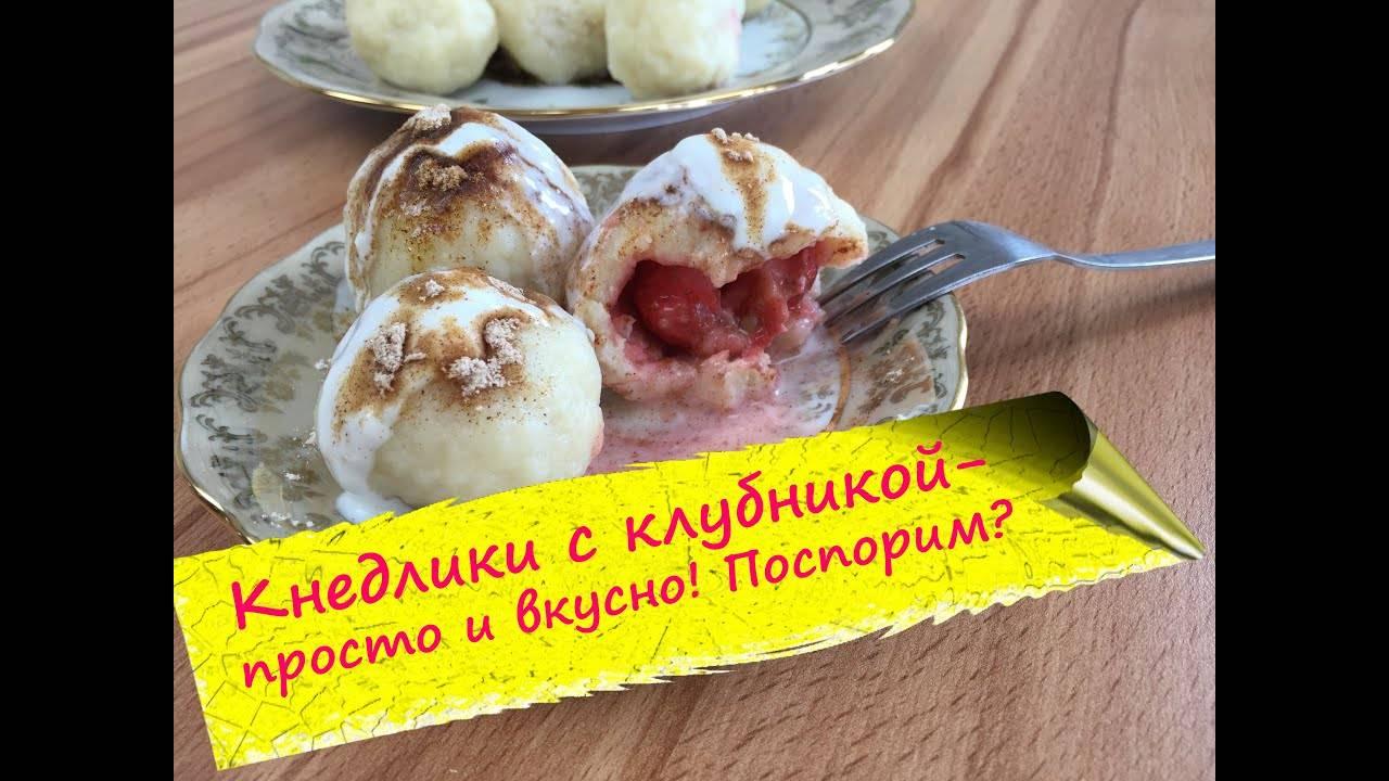 Чешская кухня. рецепт кнедликов